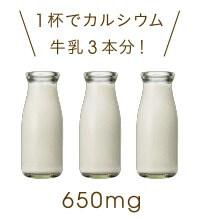 牛乳3本分のカルシウム