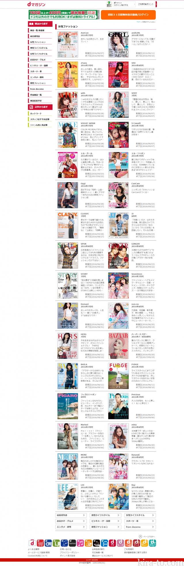 女性ファッション 雑誌一覧 dマガジン