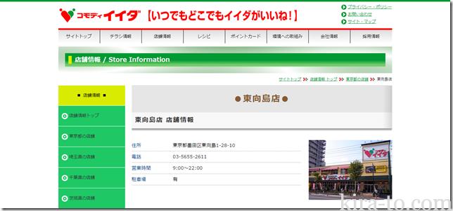 コモディイイダ 東京都店舗情報 東向島店