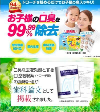 子供の口臭を99.99%除去