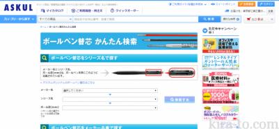 【ASKUL】ボールペン替芯かんたん検索 オフィス用品の通販アスクル