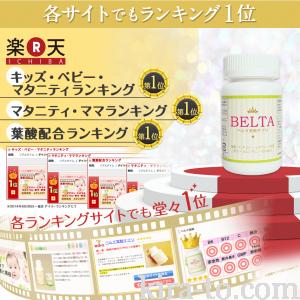 葉酸サプリならベルタ葉酸サプリ● ベルタ公式ショップ BELTA