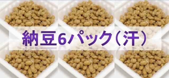 納豆6パック