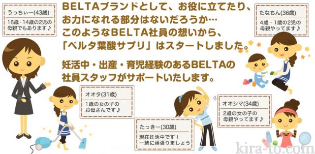葉酸サプリならベルタ葉酸サプリ● ベルタ公式ショップ BELTA1