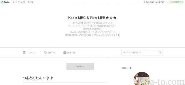 Kao's MEC & Raw LIFE