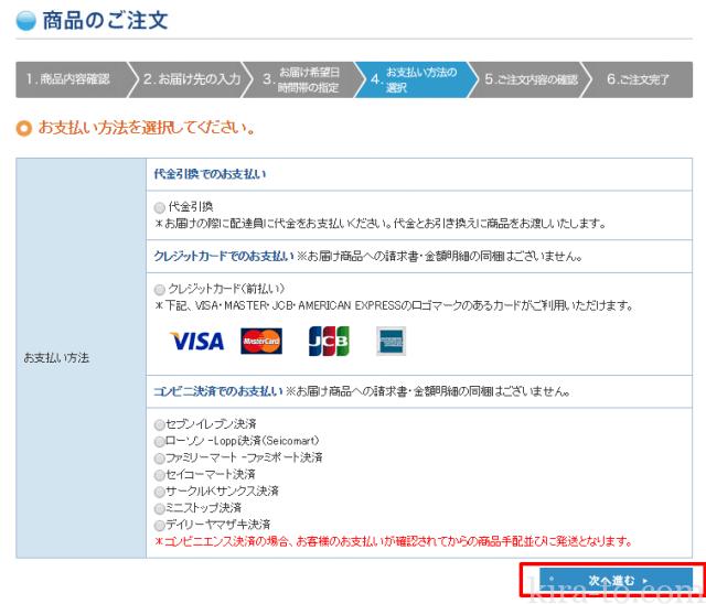 ショッピングカート3|ルナエンバシージャパン