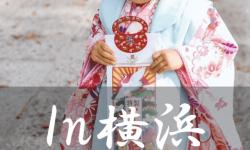 七五三におすすめ横浜の写真スタジオ11選【特別な瞬間ッ!】を写真に残そう