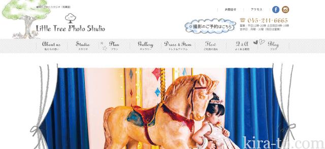 横浜のリトルツリーフォトスタジオ