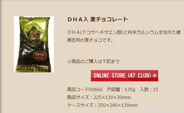 DHA麦ちょこ