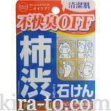 柿渋エキス配合石鹸 デオタンニングソープ