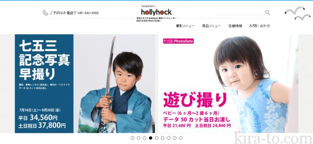 写真スタジオhollyhock 横浜ベイクォーター