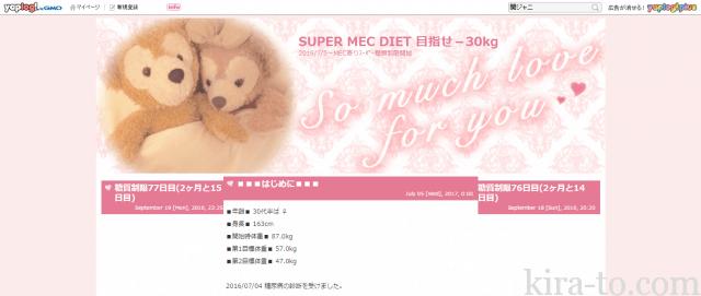 SUPER MEC DIET 目指せ-30kg
