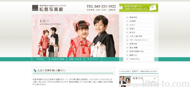 家族写真・記念写真なら横浜のフォトスタジオ 松島写真