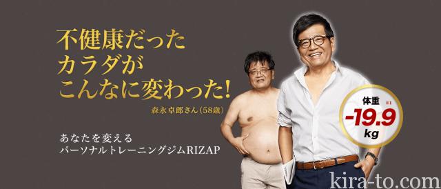 短期間でダイエットしたいなら肉体改造ジムRIZAP 【ライザップ】