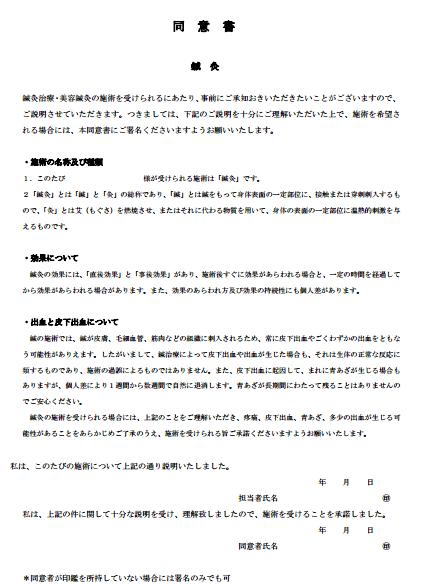 consent-pdf
