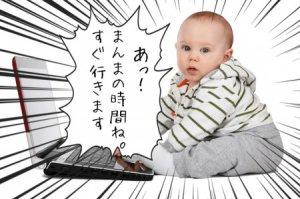 赤ちゃんがしゃべる時期