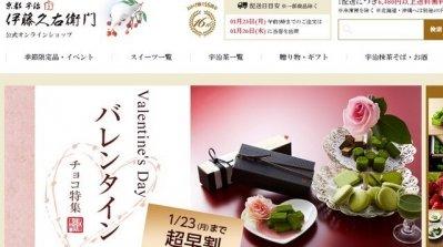京都抹茶チョコ「伊藤久右衛門」