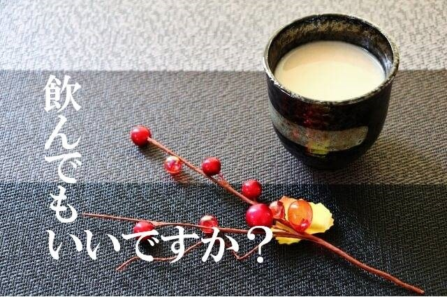 sakekasu-kodomo-nomeru.jpg