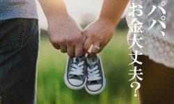 前置胎盤の出産は帝王切開のみ!費用は【最安35400円+α】その内訳とは