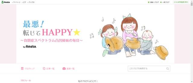 最悪!転じてHappy☆〜自閉症スペクトラム凸凹姉妹の毎日〜