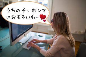 育児ブログ漫画作成中