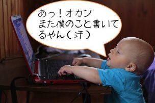 育児ブログ絵日記