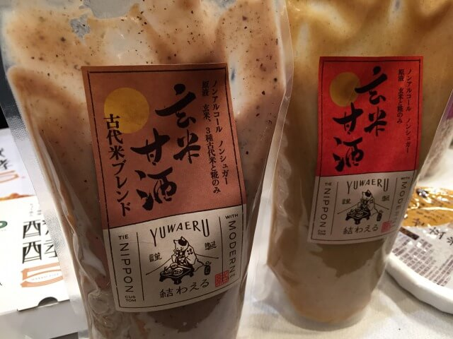 玄米甘酒2種類