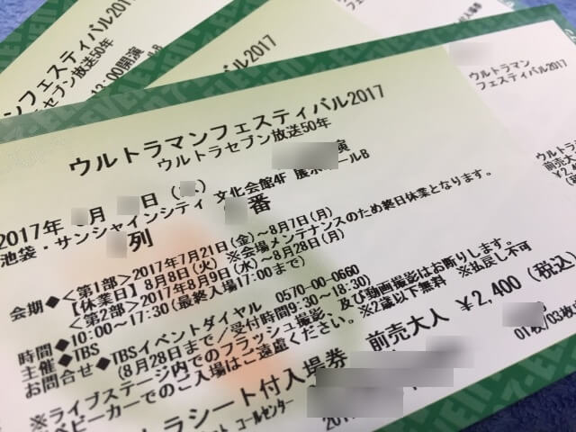 ウルトラマンフェスティバル2017チケット