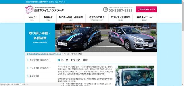 京成ドライビングスクール