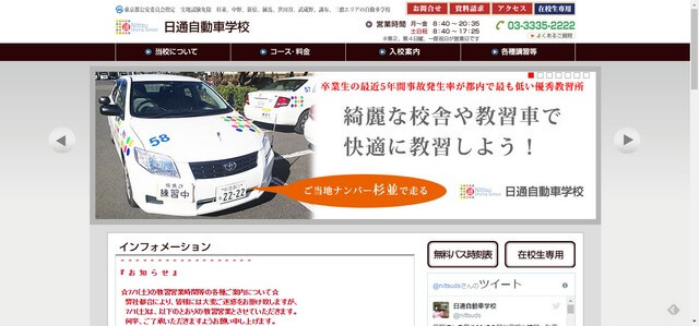 日通自動車学校