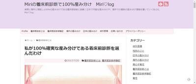 Miriの着床前診断で100%産み分け術Miri♡log