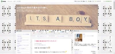 yuri blog☆男の子産み分け