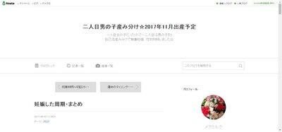 二人目男の子産み分け☆2017年11月出産予定