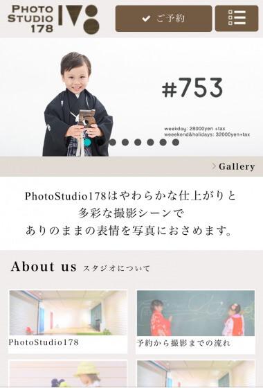 フォトスタジオ178