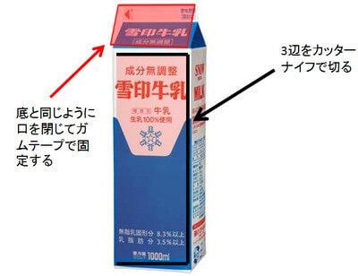 牛乳パック石けん型