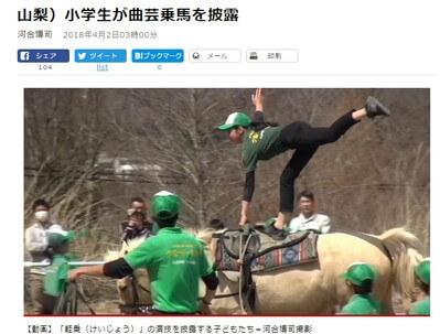 朝日新聞デジタル軽乗取材記事