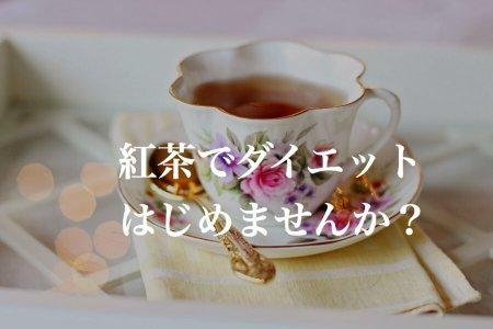 紅茶ダイエット