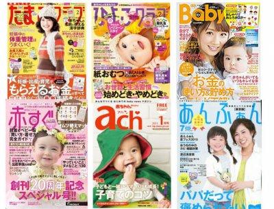赤ちゃんモデル雑誌