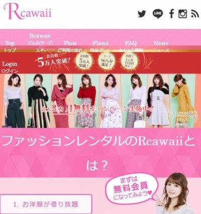 Rcawaii i (アールカワイイ)